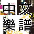 中文 樂譜