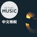 BETHEL 中文版