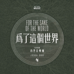 為了這個世界