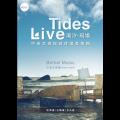 Tides Live 潮汐  樂譜