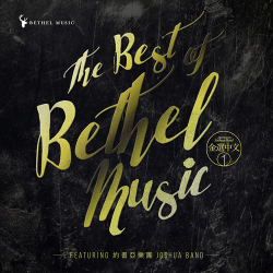 The Best of Bethel Music 金選中文專輯1