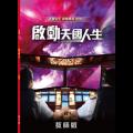 啟動天國人生  教師版+DVD/套裝