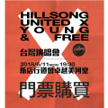 Hillsong UNITED x Young & Free 台灣演唱會門票