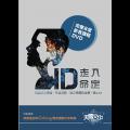 ID走入命定 DVD