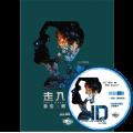 新版_ID走入命定 精裝版(2017教師版_手冊+DVD)