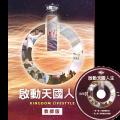 新版_啟動天國人生 (精裝版DVD)