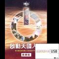 新版_啟動天國人生 (精裝版USB)