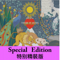There Is More 還有更多_Special Edition  特別版