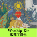 There Is More 還有更多_Worship Kit  敬拜工具包
