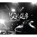 NO.20 【父的筵席 Feast of the Father】Acoustic