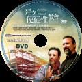 2014 建立使徒性教會特會信息DVD 預購開跑囉!