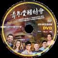 2016 青年覺醒特會現場信息預購
