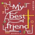 【最好的朋友小CD】