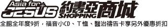 Asia for JESUS 約書亞購物商城