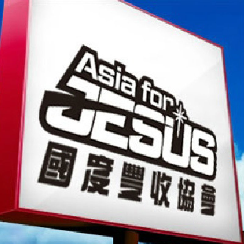 Asia for JESUS官方網站