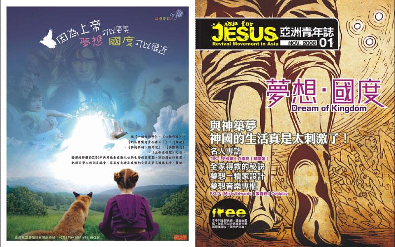 Asia for JESUS亞洲青年誌