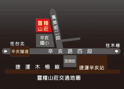 台北靈糧山莊